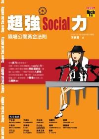 超強Social力 :  職場公關黃金法則 /