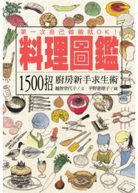 料理圖鑑 :  1500招廚房新手求生術 /