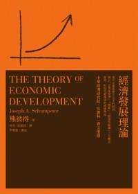 經濟發展理論
