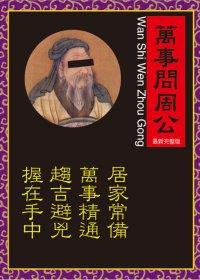 萬事問周公 =  Wan shi wen Zhou Gong /