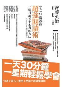 超強閱讀術 :  一個月讀五十本書的方法 /