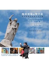 地球彼端的好空氣:布宜諾斯艾利斯文化手帖