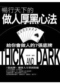 暢行天下的做人厚黑心法 =  Thick and dark : 給你會做人的7張底牌 /
