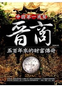 晉商 :  中國第一商幫 : 五百年來的財富傳奇 /