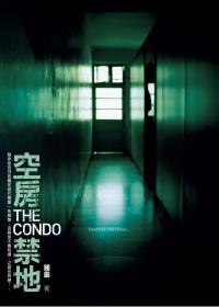 空房禁地 =  The condo /