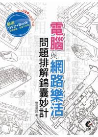 電腦與網路樂活 :  問題排解錦囊妙計 /