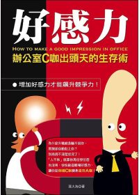 好感力 =  How to make a good impression in office : 辦公室C咖出頭天的生存術 /
