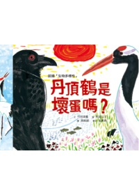 丹頂鶴是壞蛋? : 認識生物多樣性