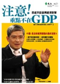 注意,重點不在GDP :  郎咸平談振興經濟對策 /