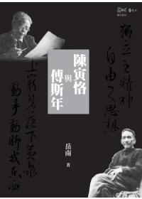 陳寅恪與傅斯年 /