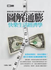 圖解通膨!快樂生活經濟學 :  貨幣的真正作用是什麼?現代人不可不知的金錢心事 /