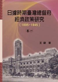 日據時期臺灣總督府經濟政策研究