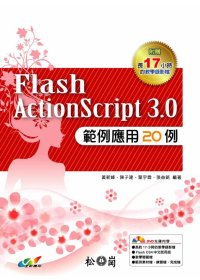 Flash ActionScript 3.0範例應用20例 /