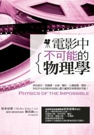 電影中不可能的物理學 =  Physics of the impossible /