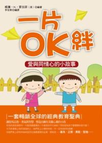 一片OK絆 :  愛與同情心的小故事 /