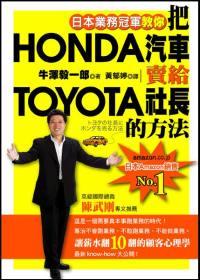 把HONDA汽車賣給TOYOTA社長的方法