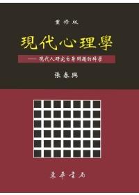 現代心理學(重修版):現代人研究自身問題的科學