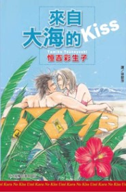 來自大海的 Kiss 全1冊