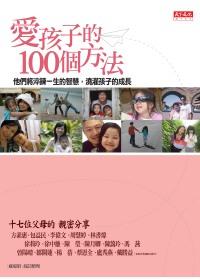 愛孩子的100個方法 :  他們將淬鍊一生的智慧,澆灌孩子的成長 /