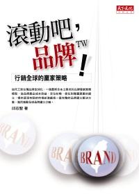 滾動吧,品牌TW! :  行銷全球的贏家策略 /