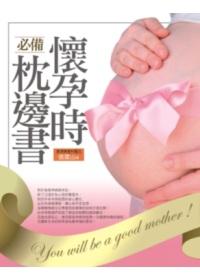 懷孕時必備枕邊書