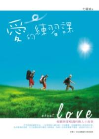 愛的練習課──傾聽與愛相遇的動人小故事