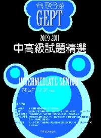 2009-2011全民英檢中高級試題精選 =  Intermediate-senior /