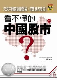 看不懂的中國股市 :  未來中國會繼續繁榮,還是走向崩潰 /