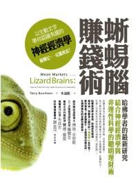 蜥蜴腦賺錢術 :  哈佛學者的最新研究,結合神經經濟學與非理性科學的聰明理財術 /