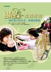 蝴蝶.走走看看:關於孩子的生活.教育與學習
