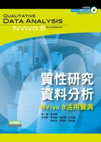 質性研究資料分析 :  NVivo 8活用寶典 = Qualitative data analysis : NVivo 8 guidebook /