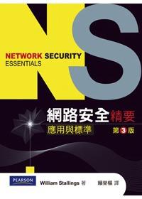 網路安全精要 :  應用與標準 /