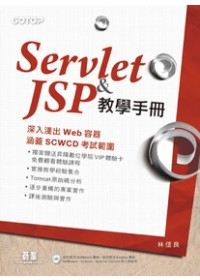 Servlet & JSP教學手冊