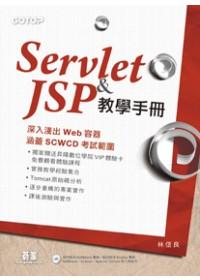 Servlet & JSP教學手冊 /