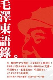 毛澤東語錄