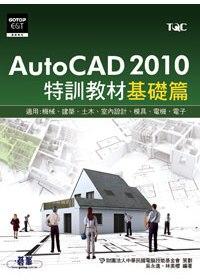 AutoCAD 2010特訓教材,基礎篇
