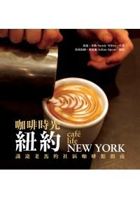 咖啡時光 紐約 =  Cafe life New York : 識途老馬的社區咖啡館指南 /