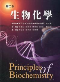 生物化學(二版)