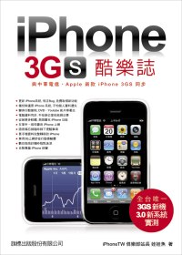 iPhone 3GS 酷樂誌