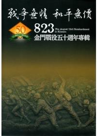 戰爭無情和平無價:823金門戰役五十週年專輯
