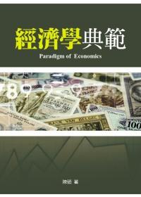 經濟學典範:經濟學奧義完全解析