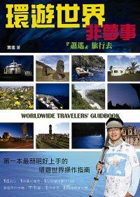 環遊世界非夢事 =  Worldwide travelers