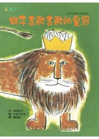 獅子吉歐吉歐的皇冠