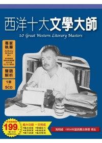 西洋十大文學大師^(1書  5CD^)
