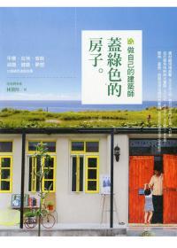 做自己的建築師:蓋綠色的房子。