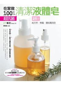 在家做100%超抗菌清潔液體皂:25款純天然.無毒.環保萬用皂