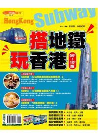 搭地鐵.玩香港