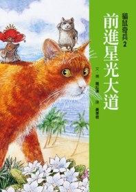 貓鼠奇兵.