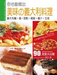 你也能做出美味の義大利料理:義大利麵.湯.甜點.燉飯.醬汁.主菜