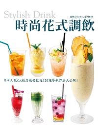 時尚花式調飲 =  Stylish drink /